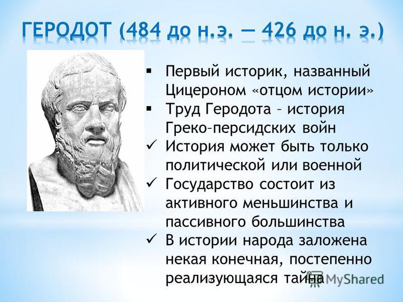 10 Первый историк, названный Цицероном «отцом истории» Труд Геродота – история Греко–персидских войн История может быть только политической или военной Государство состоит из активного меньшинства и пассивного большинства В истории народа заложена не