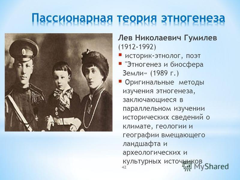 Лев Николаевич Гумилев (1912-1992) историк-этнолог, поэт