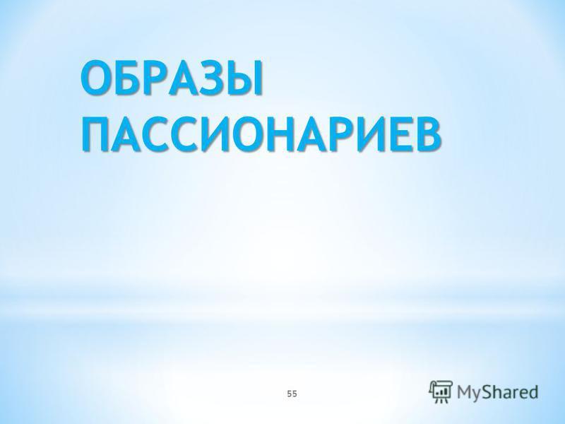 55 ОБРАЗЫ ПАССИОНАРИЕВ