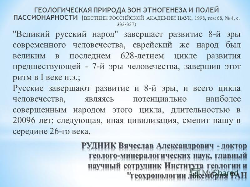 58 ГЕОЛОГИЧЕСКАЯ ПРИРОДА ЗОН ЭТНОГЕНЕЗА И ПОЛЕЙ ПАССИОНАРНОСТИ ( ВЕСТНИК РОССИЙСКОЙ АКАДЕМИИ НАУК, 1998, том 68, 4, с. 333-337)