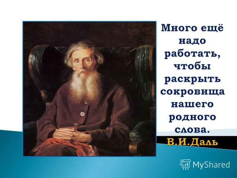 Сколько слов употребляют в русском языке