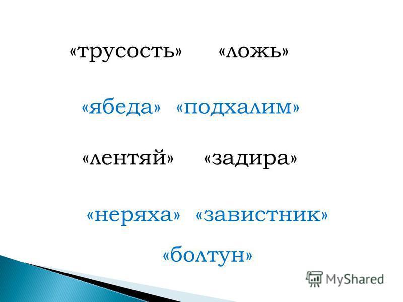 «трусость» «ложь» «лентяй» «задира» «неряха» «завистник» «болтун» «ябеда» «подхалим»