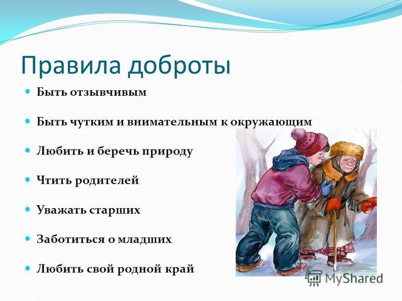 Правила доброты Быть отзывчивым Быть чутким и внимательным к окружающим Любить и беречь природу Чтить родителей Уважать старших Заботиться о младших Любить свой родной край