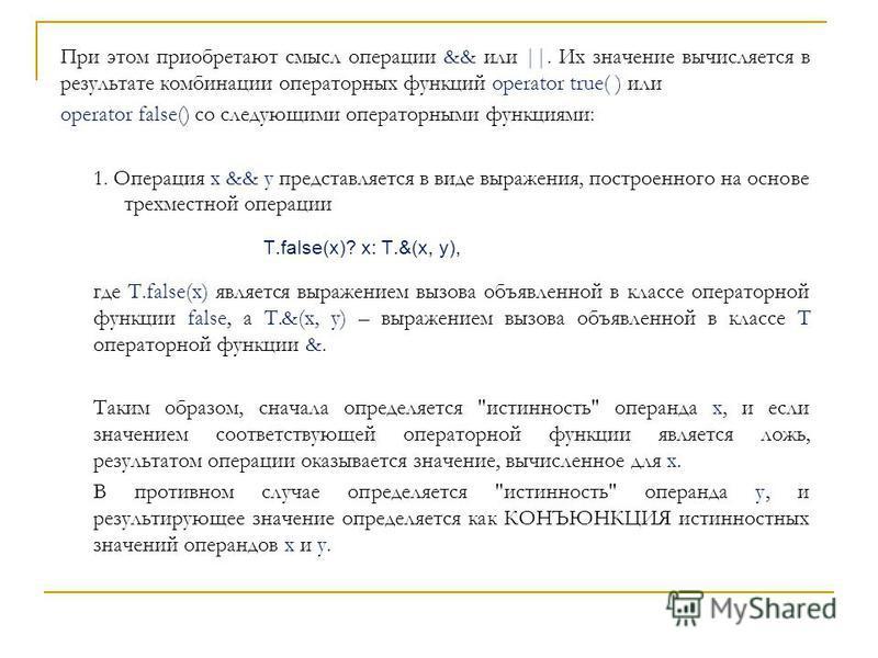 При этом приобретают смысл операции && или ||. Их значение вычисляется в результате комбинации операторных функций operator true( ) или operator false() со следующими операторными функциями: 1. Операция x && y представляется в виде выражения, построе
