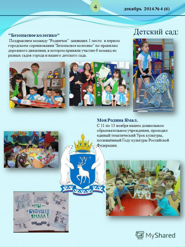 4 декабрь 2014 4 (6) Детский сад: