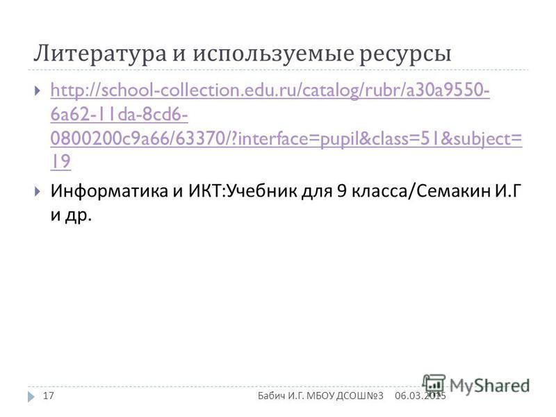 Литература и используемые ресурсы http://school-collection.edu.ru/catalog/rubr/a30a9550- 6a62-11da-8cd6- 0800200c9a66/63370/?interface=pupil&class=51&subject= 19 http://school-collection.edu.ru/catalog/rubr/a30a9550- 6a62-11da-8cd6- 0800200c9a66/6337