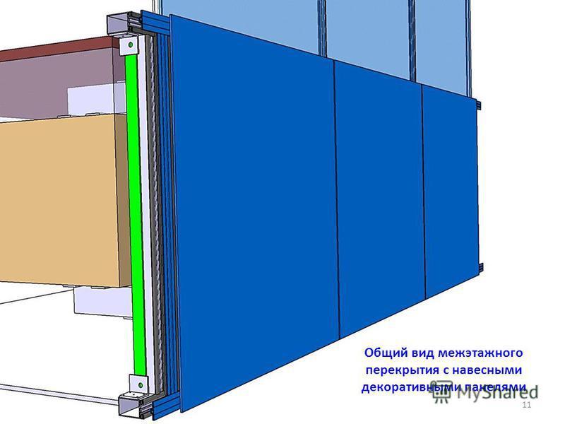 Общий вид межэтажного перекрытия с навесными декоративными панелями 11