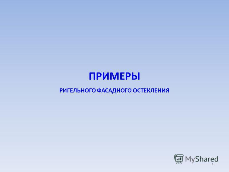 ПРИМЕРЫ РИГЕЛЬНОГО ФАСАДНОГО ОСТЕКЛЕНИЯ 13