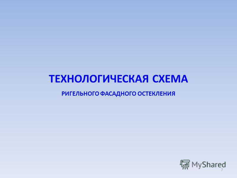 ТЕХНОЛОГИЧЕСКАЯ СХЕМА РИГЕЛЬНОГО ФАСАДНОГО ОСТЕКЛЕНИЯ 7