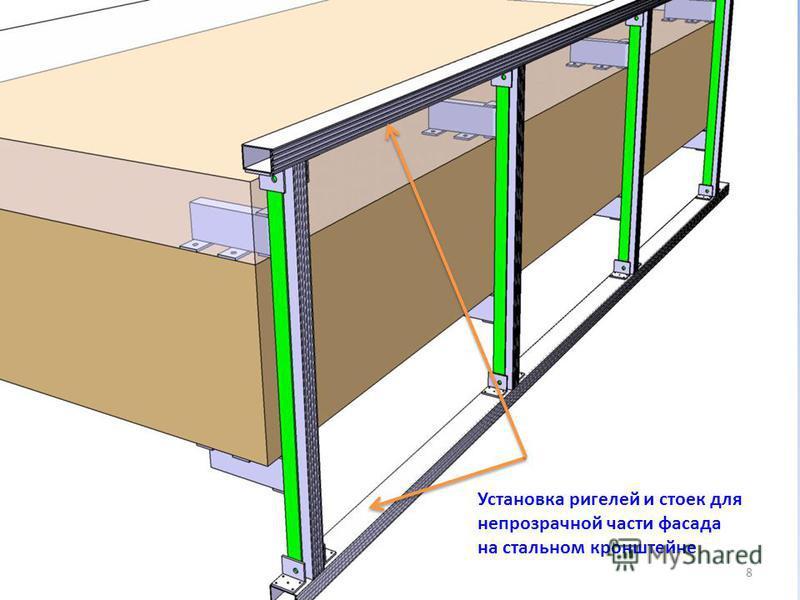 Установка ригелей и стоек для непрозрачной части фасада на стальном кронштейне 8