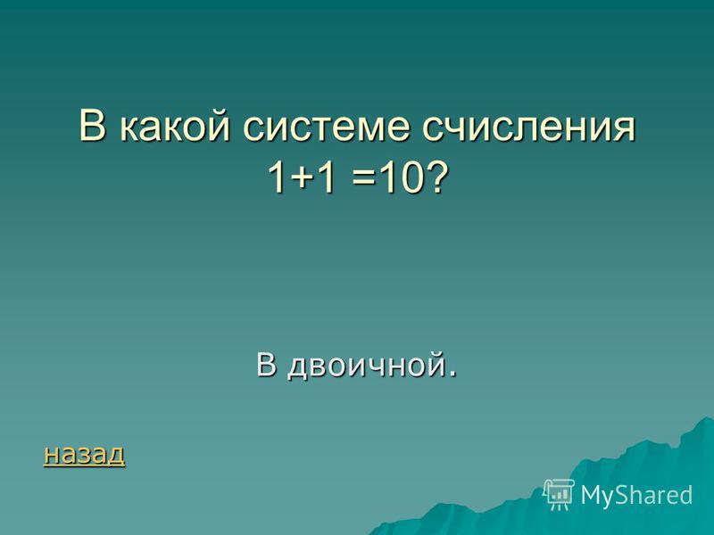 В какой системе счисления записано число 1АF? В шестнадцатеричной назад