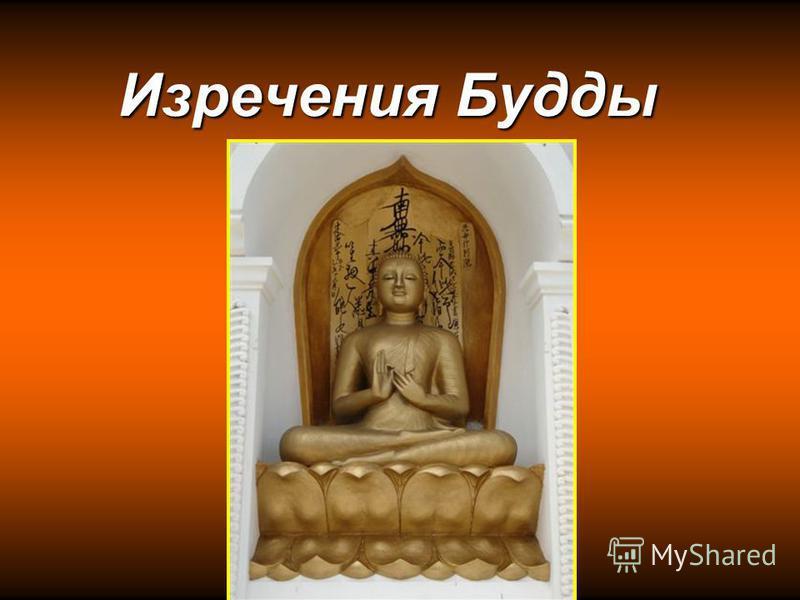 Изречения Будды