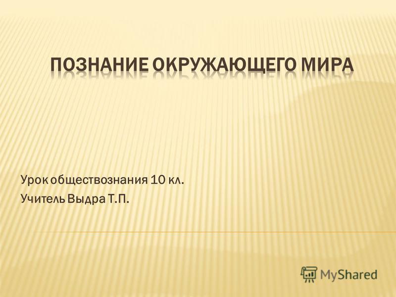 Урок обществознания 10 кл. Учитель Выдра Т.П.