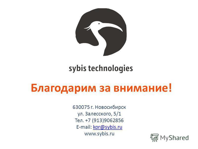 630075 г. Новосибирск ул. Залесского, 5/1 Тел. +7 (913)9062856 E-mail: kor@sybis.rukor@sybis.ru www.sybis.ru Благодарим за внимание!