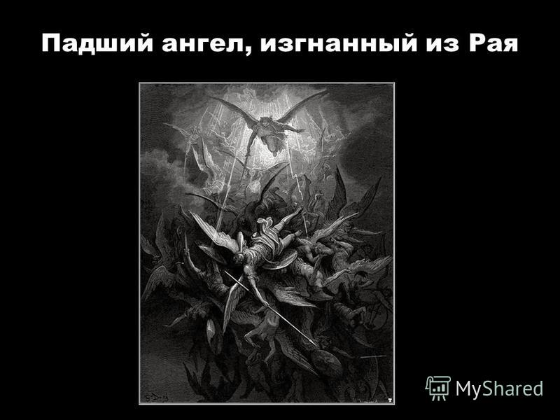 Падший ангел, изгнанный из Рая