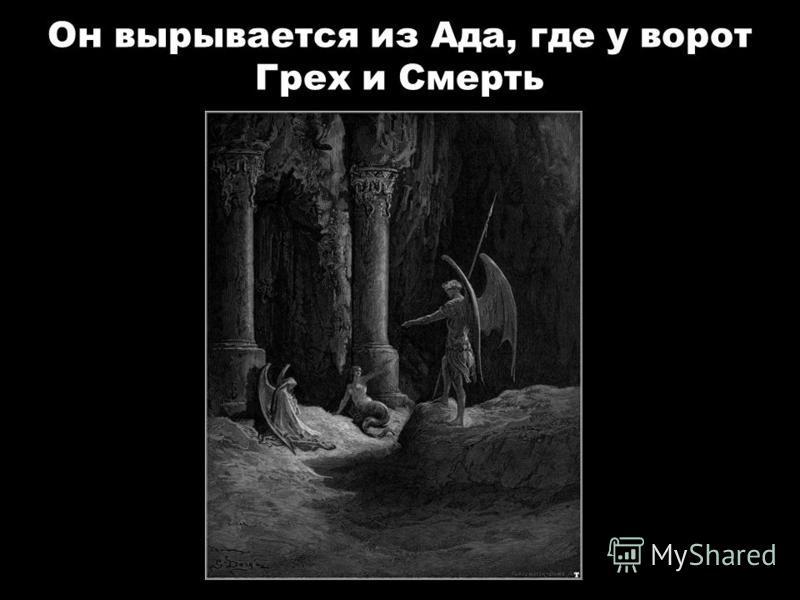 Он вырывается из Ада, где у ворот Грех и Смерть