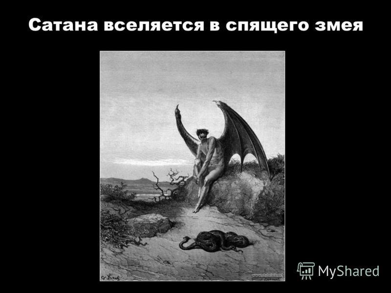 Сатана вселяется в спящего змея