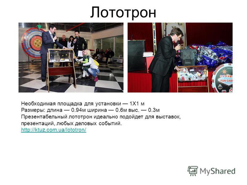 Лототрон Необходимая площадка для установки 1Х1 м Размеры: длина 0.94 м ширина 0.6 м выс. 0.3 м Презентабельный лототрон идеально подойдет для выставок, презентаций, любых деловых событий. http://ktuz.com.ua/lototron/