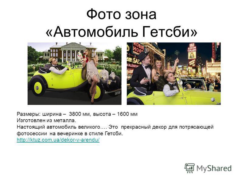 Фото зона «Автомобиль Гетсби» Размеры: ширина – 3800 мм, высота – 1600 мм Изготовлен из металла. Настоящий автомобиль великого…. Это прекрасный декор для потрясающей фотосессии на вечеринке в стиле Гетсби. http://ktuz.com.ua/dekor-v-arendu/