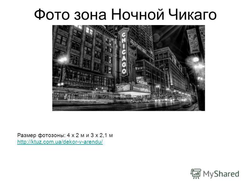 Фото зона Ночной Чикаго Размер фото зоны: 4 х 2 м и 3 х 2,1 м http://ktuz.com.ua/dekor-v-arendu/