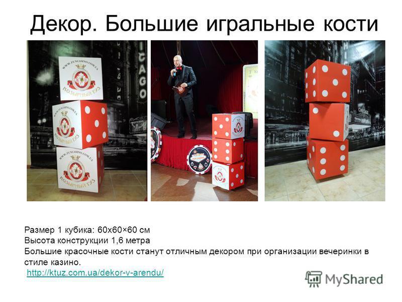Декор. Большие игральные кости Размер 1 кубика: 60 х 60×60 см Высота конструкции 1,6 метра Большие красочные кости станут отличным декором при организации вечеринки в стиле казино. http://ktuz.com.ua/dekor-v-arendu/