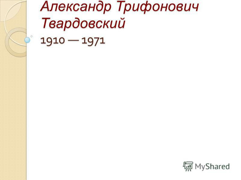 Александр Трифонович Твардовский 1910 1971