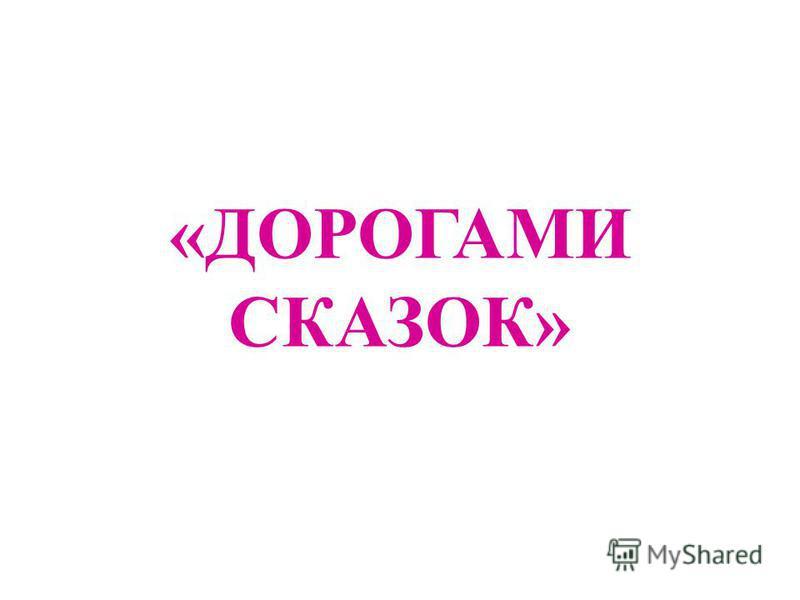 «ДОРОГАМИ СКАЗОК»