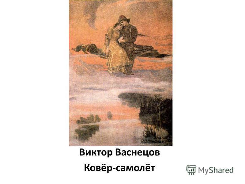 Виктор Васнецов Ковёр-самолёт