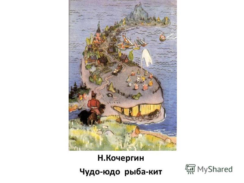 Н.Кочергин Чудо-юдо рыба-кит