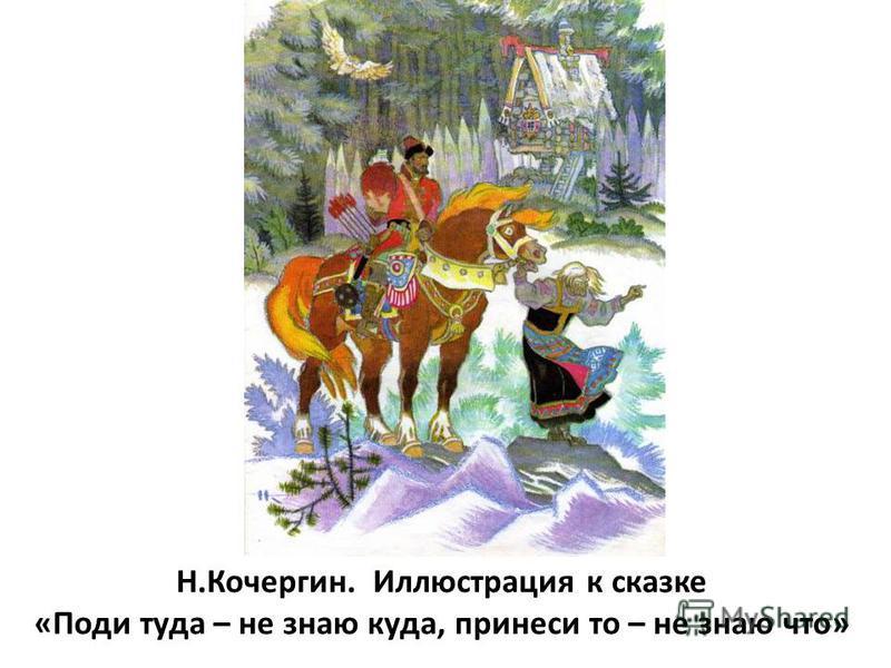 Н.Кочергин. Иллюстрация к сказке «Поди туда – не знаю куда, принеси то – не знаю что»