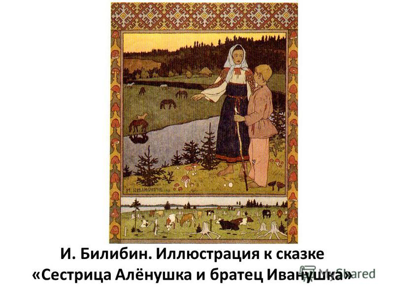 И. Билибин. Иллюстрация к сказке «Сестрица Алёнушка и братец Иванушка»