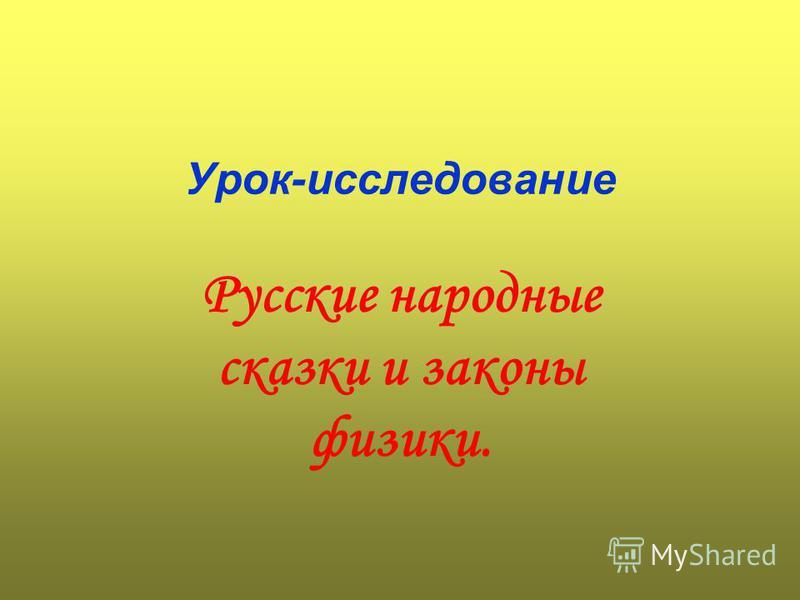 Урок-исследование Русские народные сказки и законы физики.