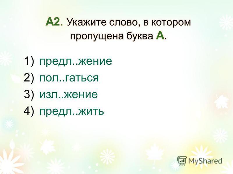 1)предл..жжжжжжжжжжжжение 2)пол..гнаться 3)зил..жжжжжжжжжжжжение 4)предл..жить