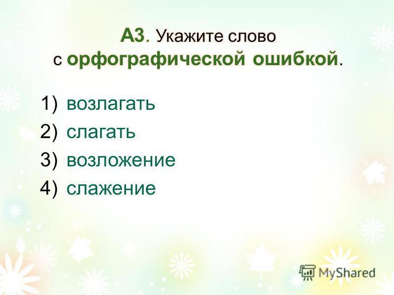 1)возлагать 2)слагать 3)возложжжжжжжжжжжжение 4)слажжжжжжжжжжжжение