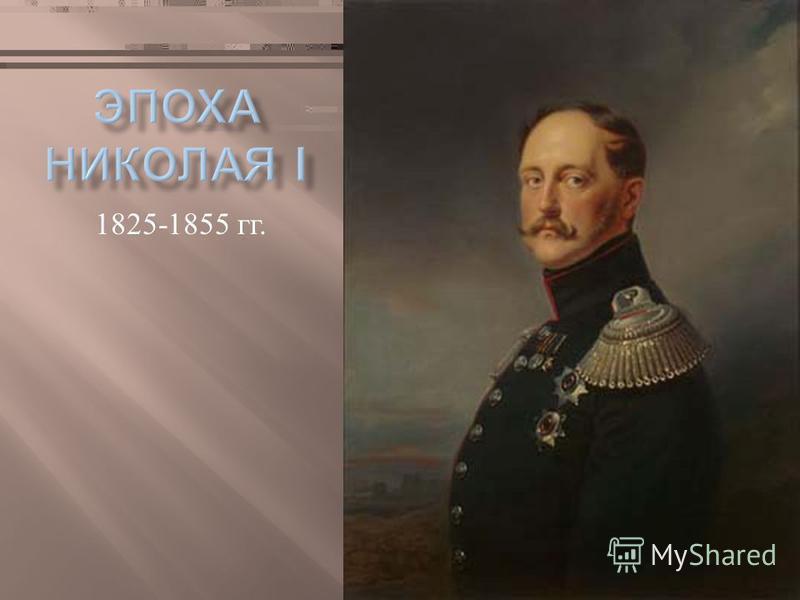 1825-1855 гг.
