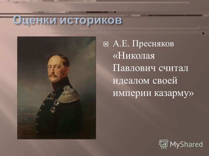 А. Е. Пресняков « Николая Павлович считал идеалом своей империи казарму »