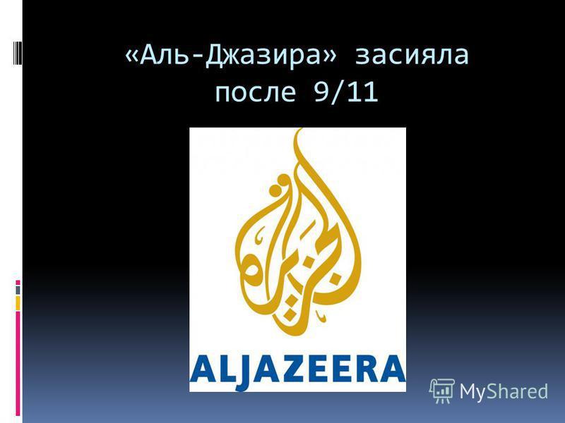 «Аль-Джазира» засияла после 9/11