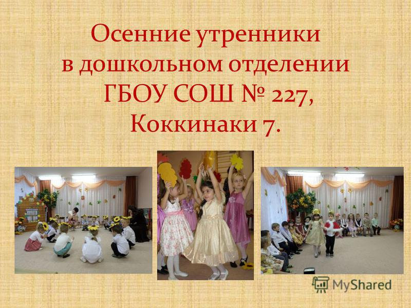 Осенние утренники в дошкольном отделении ГБОУ СОШ 227, Коккинаки 7.