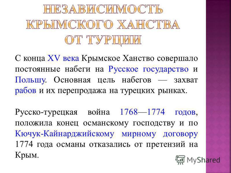 С конца XV века Крымское Ханство совершало постоянные набеги на Русское государство и Польшу. Основная цель набегов захват рабов и их перепродажа на турецких рынках. Русско-турецкая война 17681774 годов, положила конец османскому господству и по Кючу