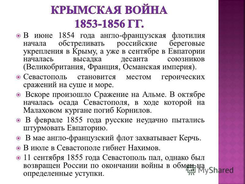 В июне 1854 года англо-французская флотилия начала обстреливать российские береговые укрепления в Крыму, а уже в сентябре в Евпатории началась высадка десанта союзников (Великобритания, Франция, Османская империя). Севастополь становится местом герои