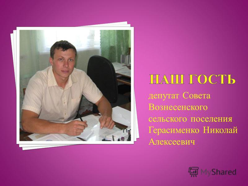 депутат Совета Вознесенского сельского поселения Герасименко Николай Алексеевич