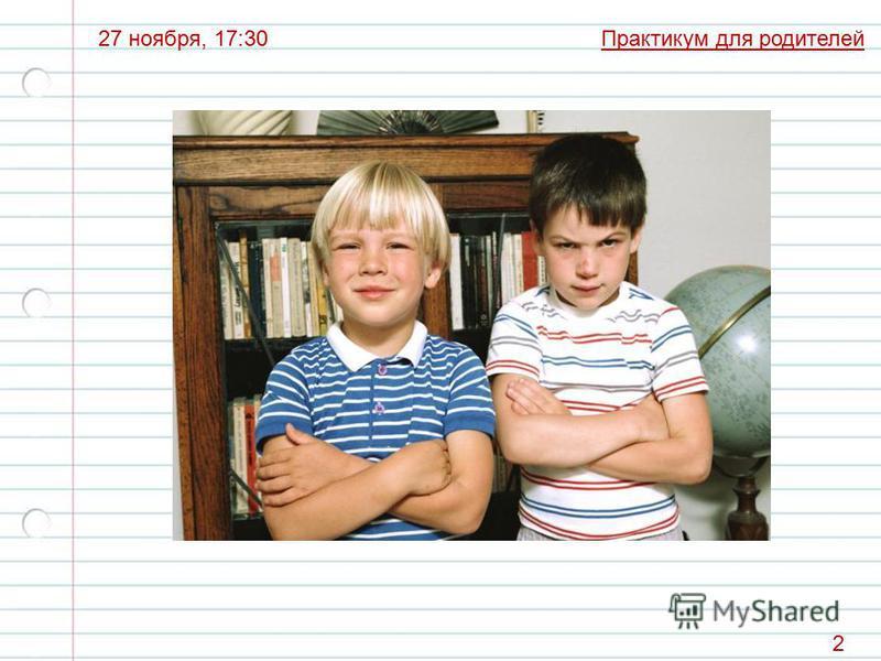 Практикум для родителей 27 ноября, 17:30 2