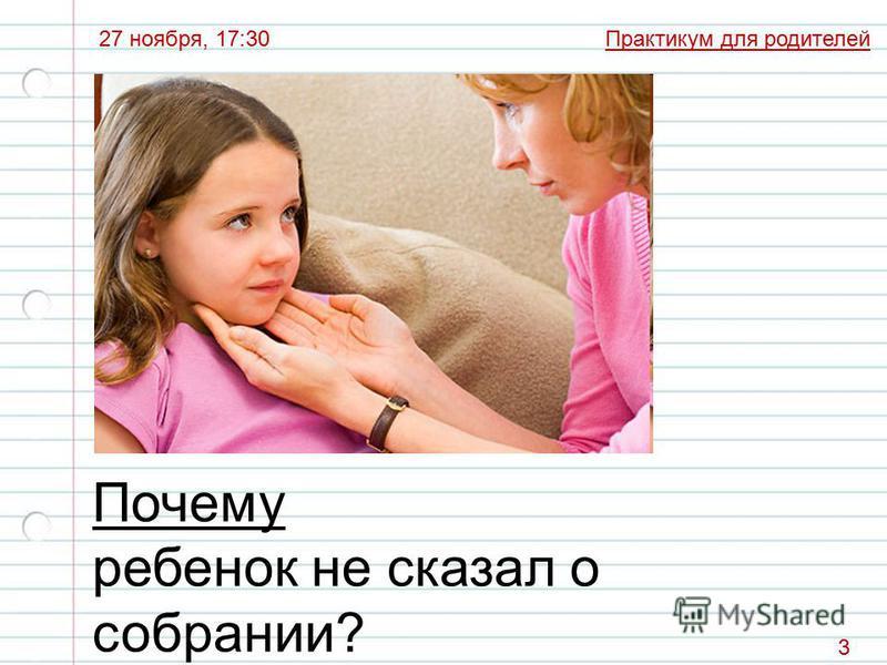 Практикум для родителей 27 ноября, 17:30 3 Почему ребенок не сказал о собрании?