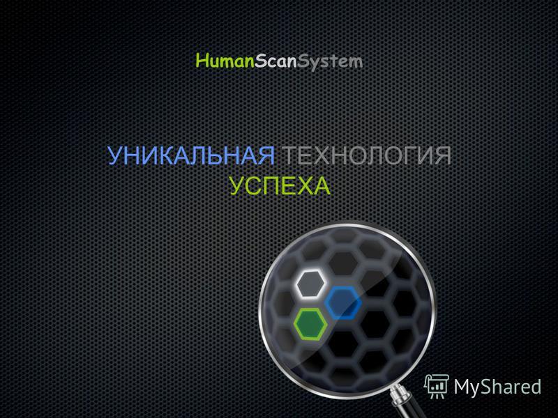 УНИКАЛЬНАЯ ТЕХНОЛОГИЯ УСПЕХА HumanScanSystem