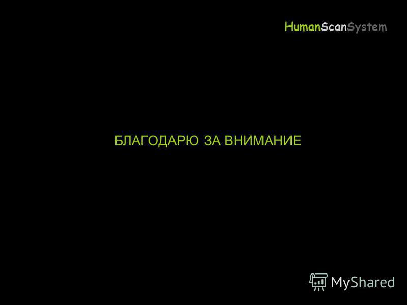 БЛАГОДАРЮ ЗА ВНИМАНИЕ HumanScanSystem