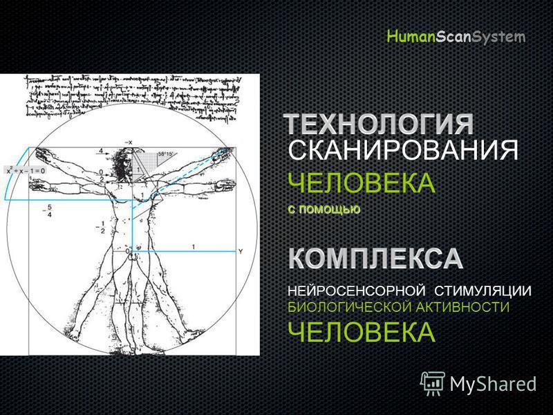 с помощью ЧЕЛОВЕКА СКАНИРОВАНИЯ ЧЕЛОВЕКА с помощью НЕЙРОСЕНСОРНОЙ СТИМУЛЯЦИИ БИОЛОГИЧЕСКОЙ АКТИВНОСТИ ЧЕЛОВЕКА HumanScanSystem