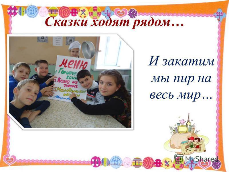 Сказки ходят рядом… 06.03.2015http://aida.ucoz.ru5 И закатим мы пир на весь мир…