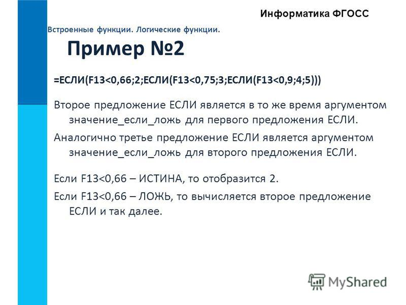 Встроенные функции. Логические функции. Информатика ФГОСС Пример 2 =ЕСЛИ(F13