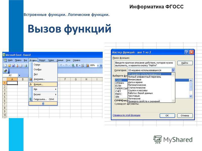 Встроенные функции. Логические функции. Информатика ФГОСС Вызов функций