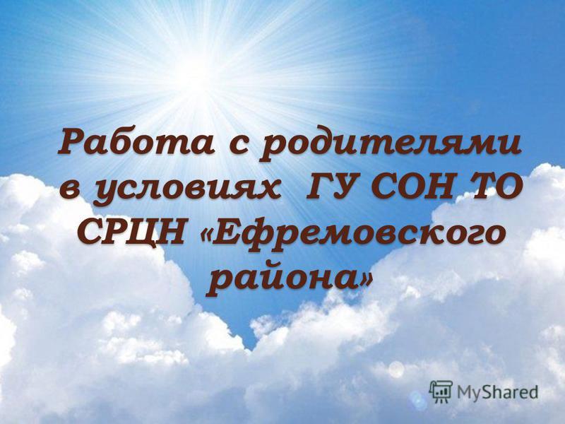 Работа с родителями в условиях ГУ СОН ТО СРЦН «Ефремовского района»